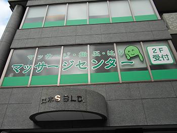 マッサージセンター三川町店