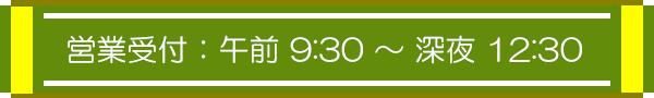 営業受付:午前9:30~深夜12:30