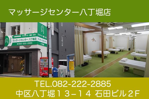 マッサージセンター八丁堀店
