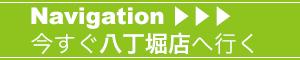 マッサージセンター八丁堀店へ行く